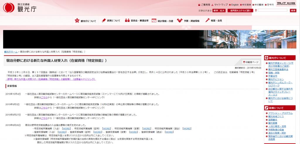 特定技能ビザ・観光庁