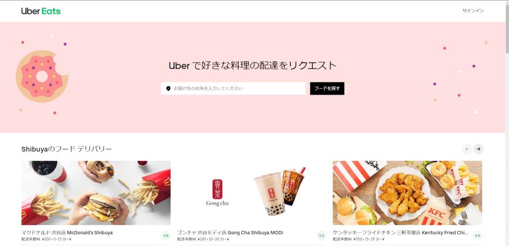 UberEats・飲食コロナ対策