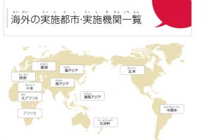 日本語能力試験国外開催都市
